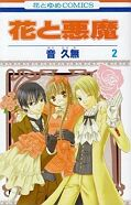 japcover Flower & Devil 2
