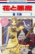 japcover Flower & Devil 3