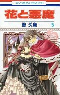 japcover Flower & Devil 5