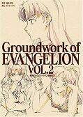 japcover Groundwork of Evangelion 2