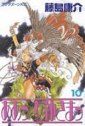 Japanisches Cover Oh! My Goddess 10