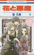 japcover Flower & Devil 8