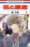 japcover Flower & Devil 9