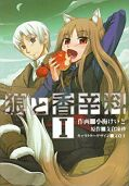 japcover Spice & Wolf 1