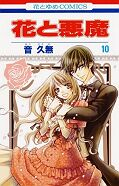 japcover Flower & Devil 10