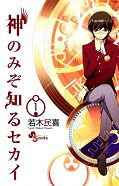 japcover The World God only knows 1