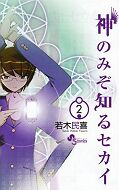 japcover The World God only knows 2