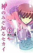 japcover The World God only knows 5