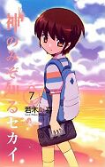 japcover The World God only knows 7
