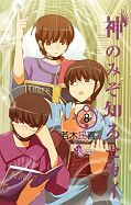 japcover The World God only knows 8