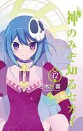 japcover The World God only knows 12
