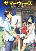 japcover Summer Wars 2