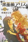 japcover Black Rose Alice 5
