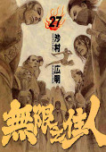japcover Blade of the Immortal 27