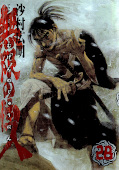 japcover Blade of the Immortal 28