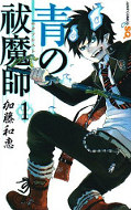 japcover Blue Exorcist 1