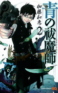 japcover Blue Exorcist 2