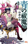 japcover Blue Exorcist 4