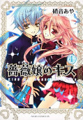 japcover Kiss of Rose Princess 4