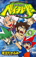 Japanisches Cover Beyblade: Metal Fusion 9