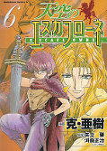 japcover Visions of Escaflowne 6
