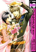 japcover Royal Fiancé 1