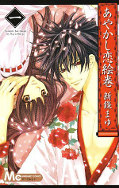 japcover Ghost Love Story 1