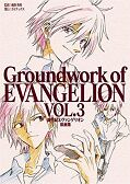 japcover Groundwork of Evangelion 3