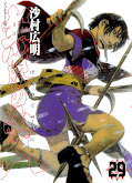 japcover Blade of the Immortal 29