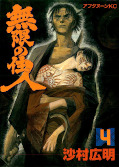 japcover Blade of the Immortal 4