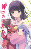 japcover The World God only knows 17