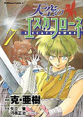 japcover Visions of Escaflowne 7