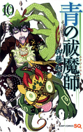 japcover Blue Exorcist 10