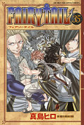 japcover Fairy Tail 35