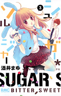 japcover Sugar ✱ Soldier 3