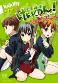 japcover K-On! Highschool 1