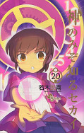 japcover The World God only knows 20