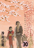 japcover Blade of the Immortal 30