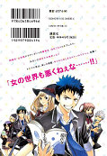 japcover_zusatz Yamada-kun and the seven Witches 1