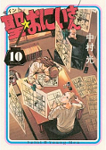japcover_zusatz Saint Young Men 5