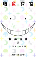 japcover_zusatz Assassination Classroom 2
