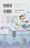 japcover_zusatz Boys will be Cats 1