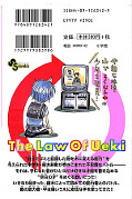 japcover_zusatz The Law of Ueki 2