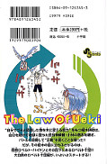 japcover_zusatz The Law of Ueki 5