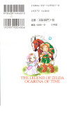 japcover_zusatz The Legend of Zelda 1