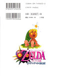 japcover_zusatz The Legend of Zelda 3